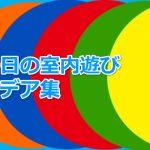0歳から1歳半までの室内遊びのアイデア集【雨の日に使える!】