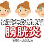 【保育士がなりやすい膀胱炎】の悩み、症状、治し方について
