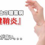 「手首が痛い」腱鞘炎に悩む保育士におすすめの痛みの解消法と予防策