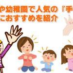 保育園や幼稚園で人気の『手遊び』年齢別におすすめを紹介