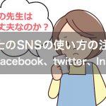 保育士のSNS(LINE、Facebook、Twitter、Instagram)の投稿・使い方の注意点